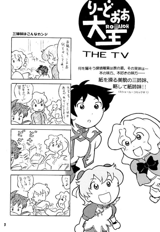 りーどおあ大王 THE TV