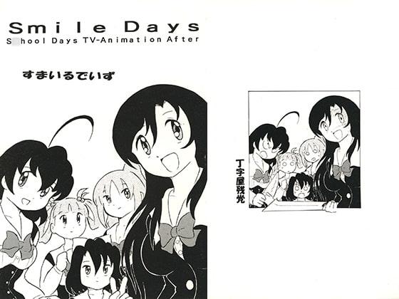 【新着同人誌】Smile Daysのトップ画像