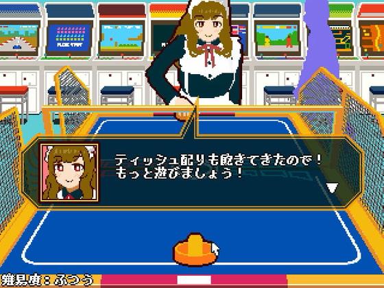 【新着同人ゲーム】ボンバー脱衣エアホッケーのトップ画像