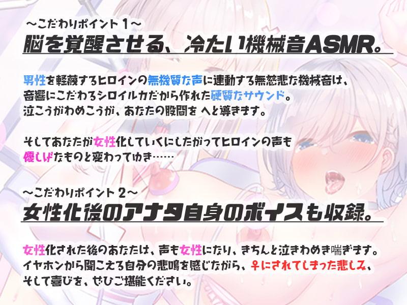 全自動♀化搾精機 ヤプーズメイカー (シロイルカ) DLsite提供:同人ゲーム – ボイス・ASMR