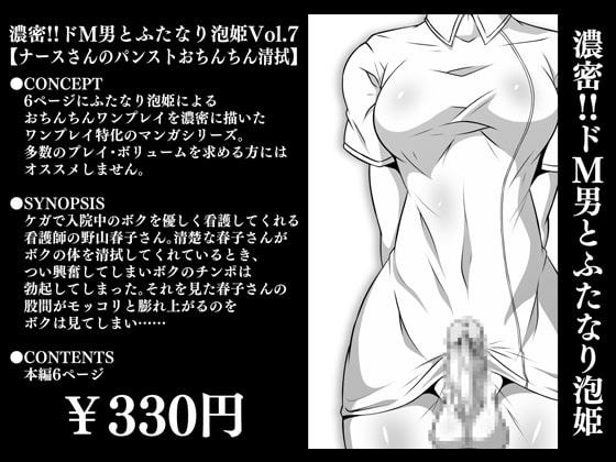 【新着同人誌】濃密!!ドM男とふたなり泡姫Vol.7【ナースさんのパンストおちんちん清拭】のトップ画像
