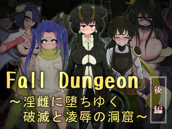 Fall Dungeon ~淫雌に堕ちゆく破滅と凌辱の洞窟~ 後編