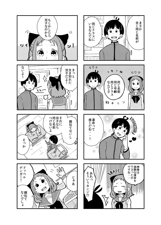 鈴木くんさんのサンプル画像3