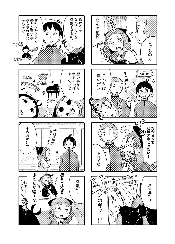 鈴木くんさんのサンプル画像7