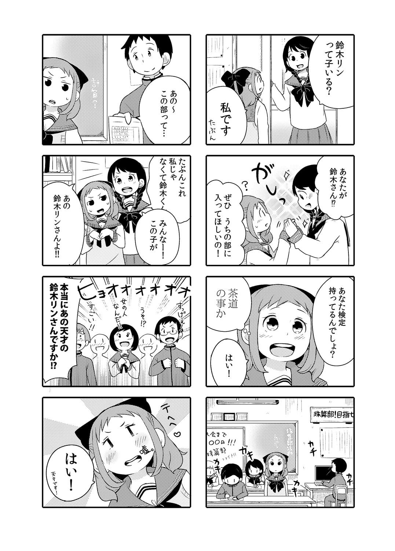 鈴木くんさんのサンプル画像8