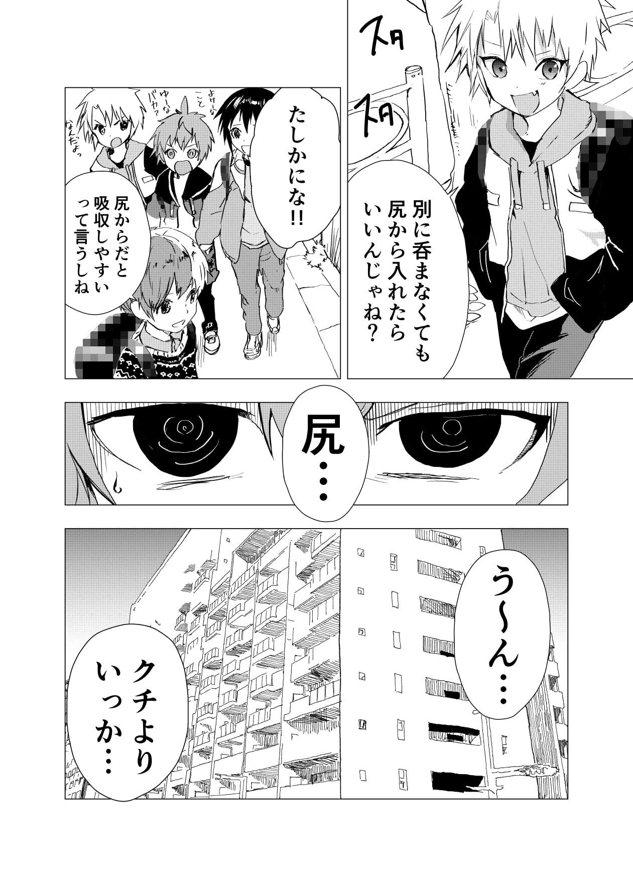 オナトモ【2話】-オナニートモダチ-