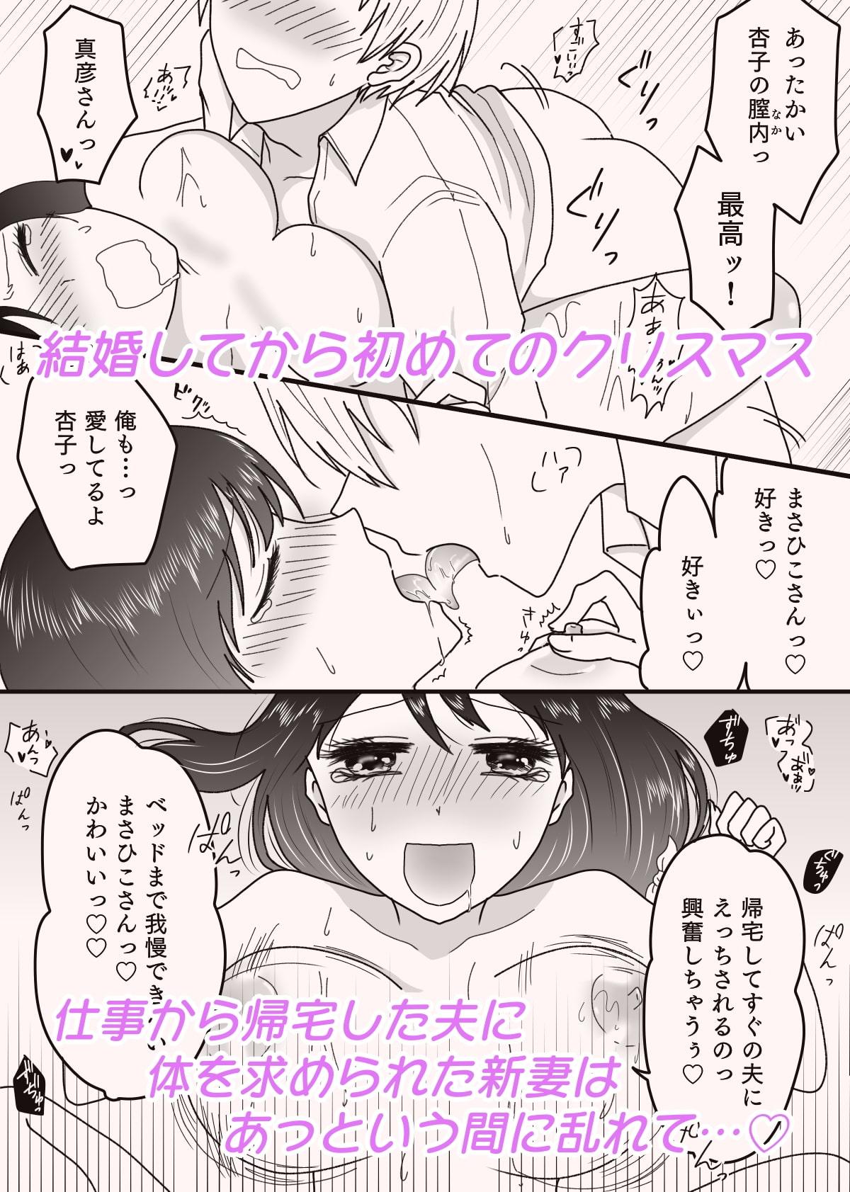 ハピハピクリスマス~性なる夜の3つの物語~