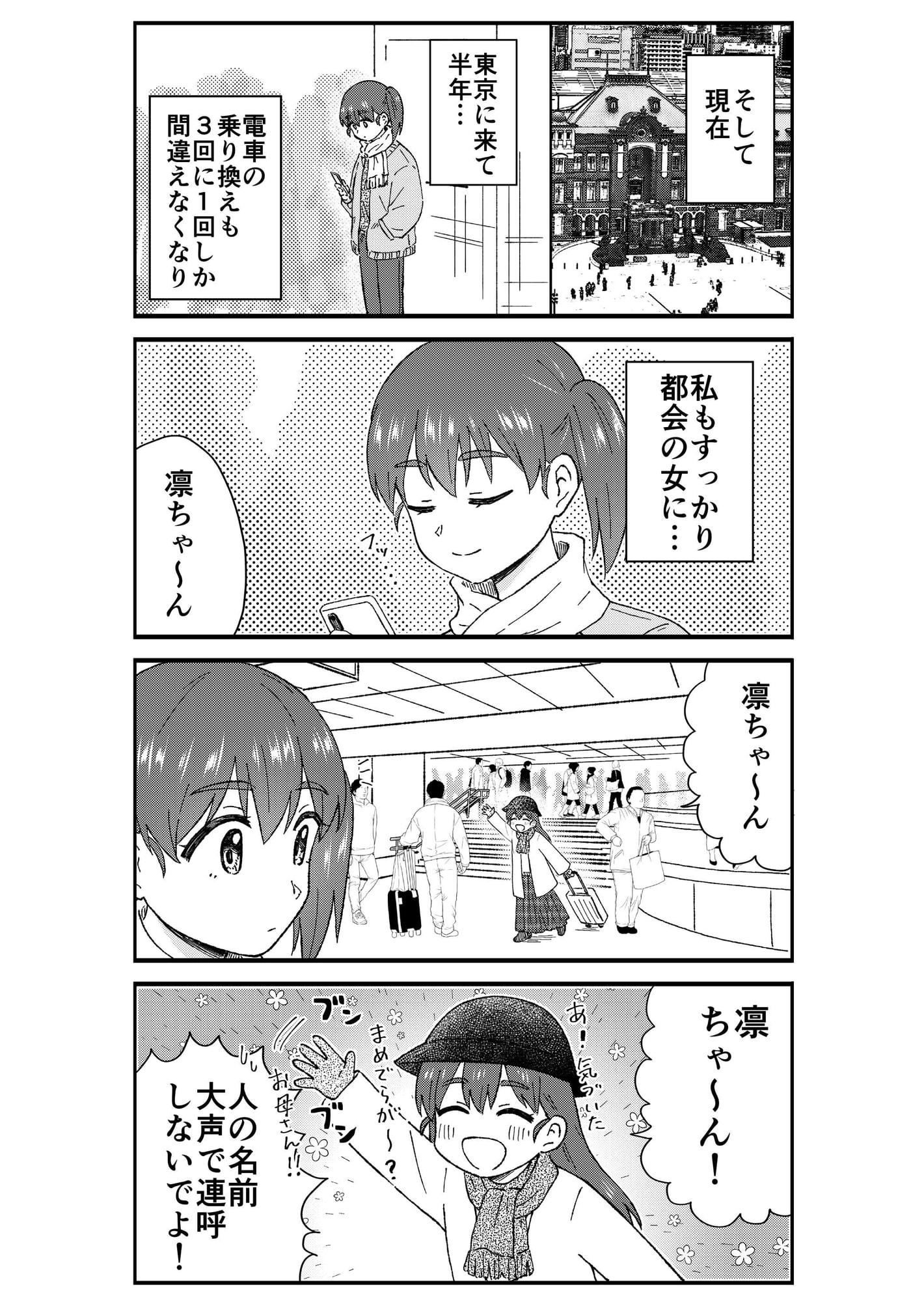 キモオタ、アイドルやるってよ(4)のサンプル画像
