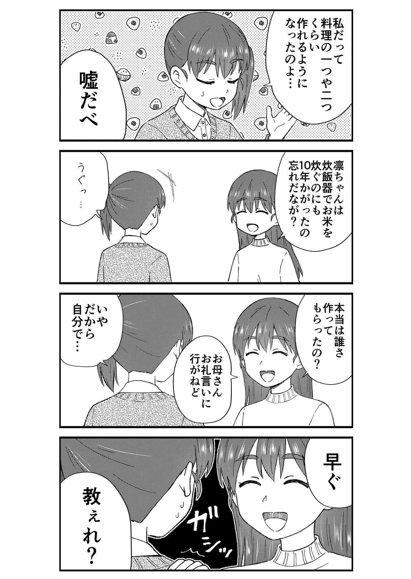 キモオタ、アイドルやるってよ(4)