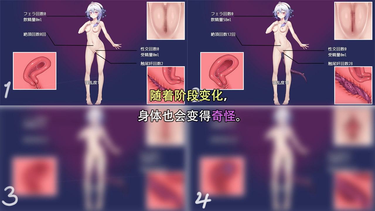 RJ314389 【简体中文版】触尾少女 [20210115]