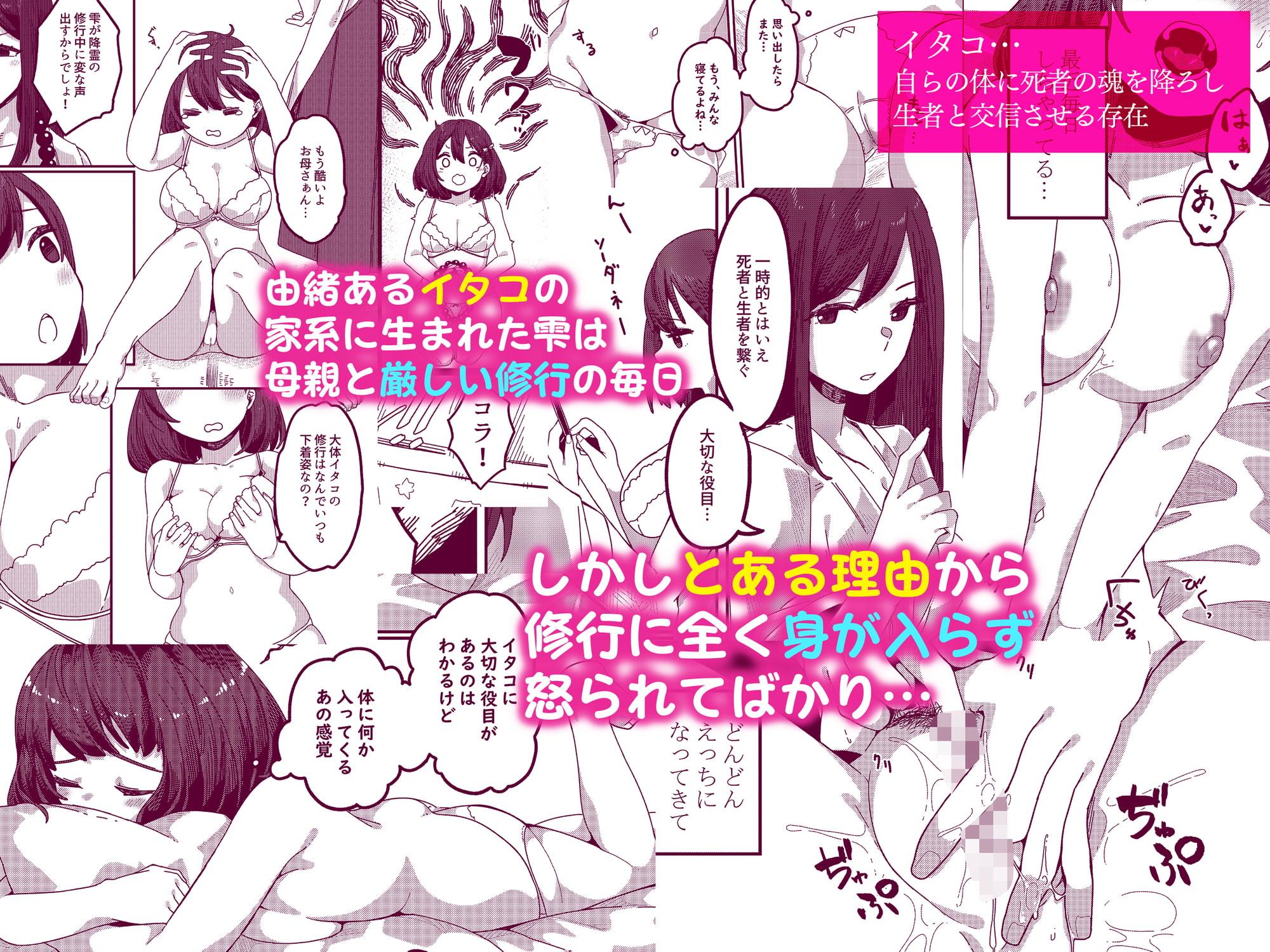 見習いイタコ雫ちゃん~降霊したら体を乗っ取られて中出しHさせられました~のサンプル画像
