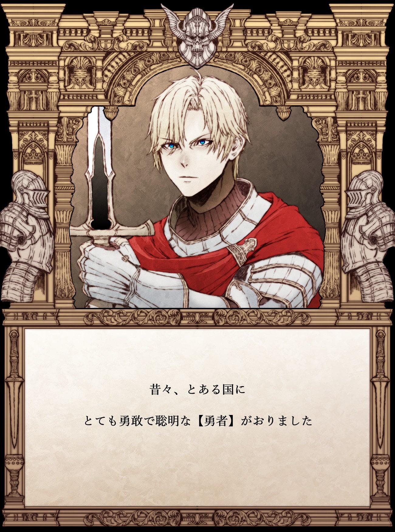 【絵本】勇者と魔王と死人の鎧