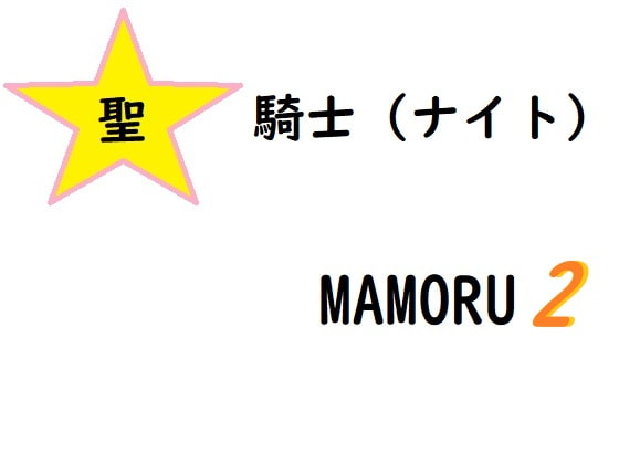 【新着同人ゲーム】聖騎士マモル2のアイキャッチ画像