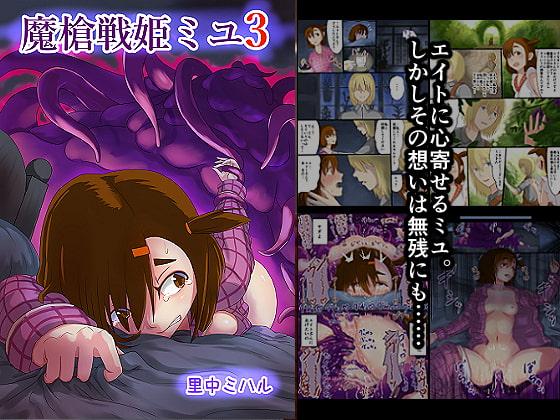 【新着同人誌】魔槍戦姫ミユ3のアイキャッチ画像
