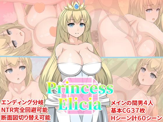 RJ314598 PrincessElicia [20210125]