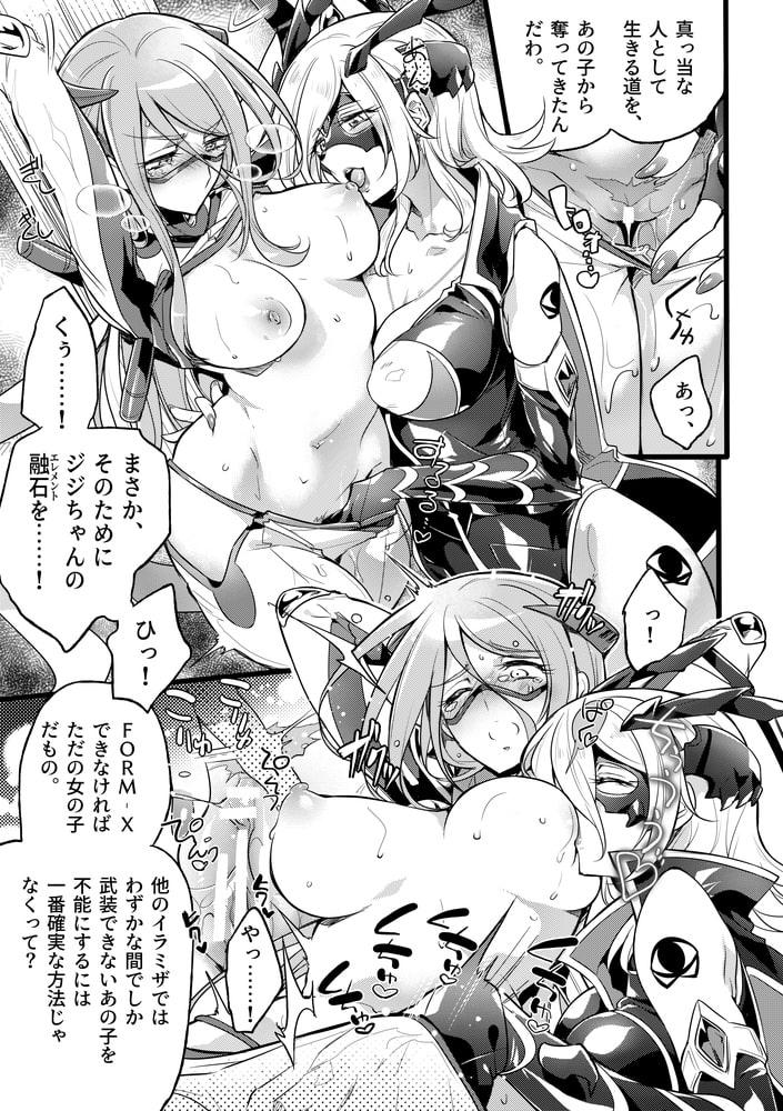 機戦天使ジジ・ウィステリア06DL
