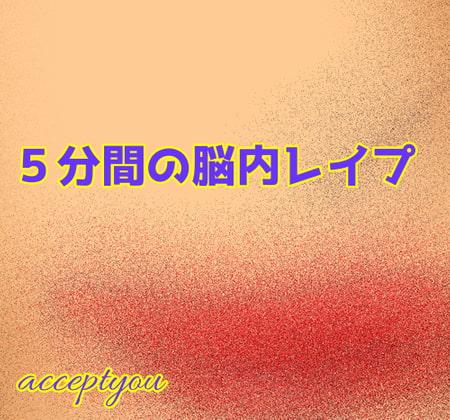 RJ314687 5分間の脳内レイプ [20210119]