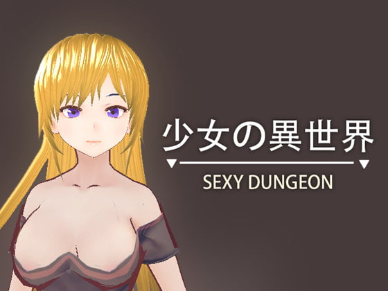 【新着同人ゲーム】少女の異世界のトップ画像