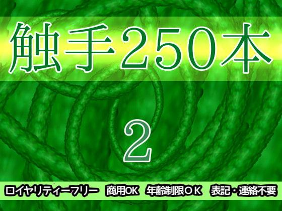 RJ314729 触手250本2 [20210120]