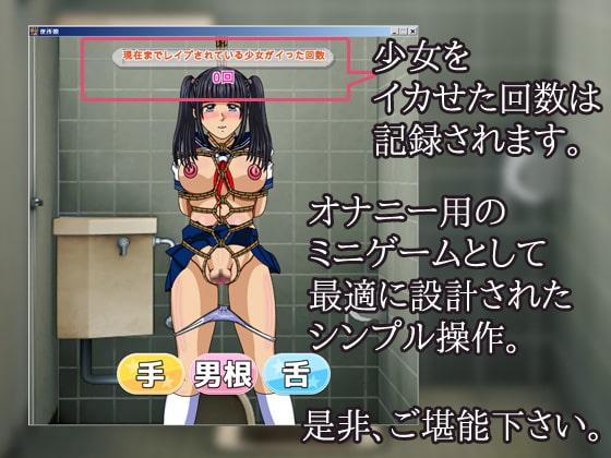 【2本セット!!】便所の少女~大人の変態ゲーム