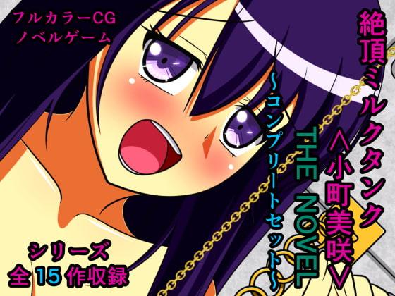 【新着同人ゲーム】絶頂ミルクタンク<小町美咲> THE NOVEL ~コンプリートセット~のアイキャッチ画像
