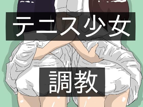 【新着同人誌】テニス少女 調教のトップ画像