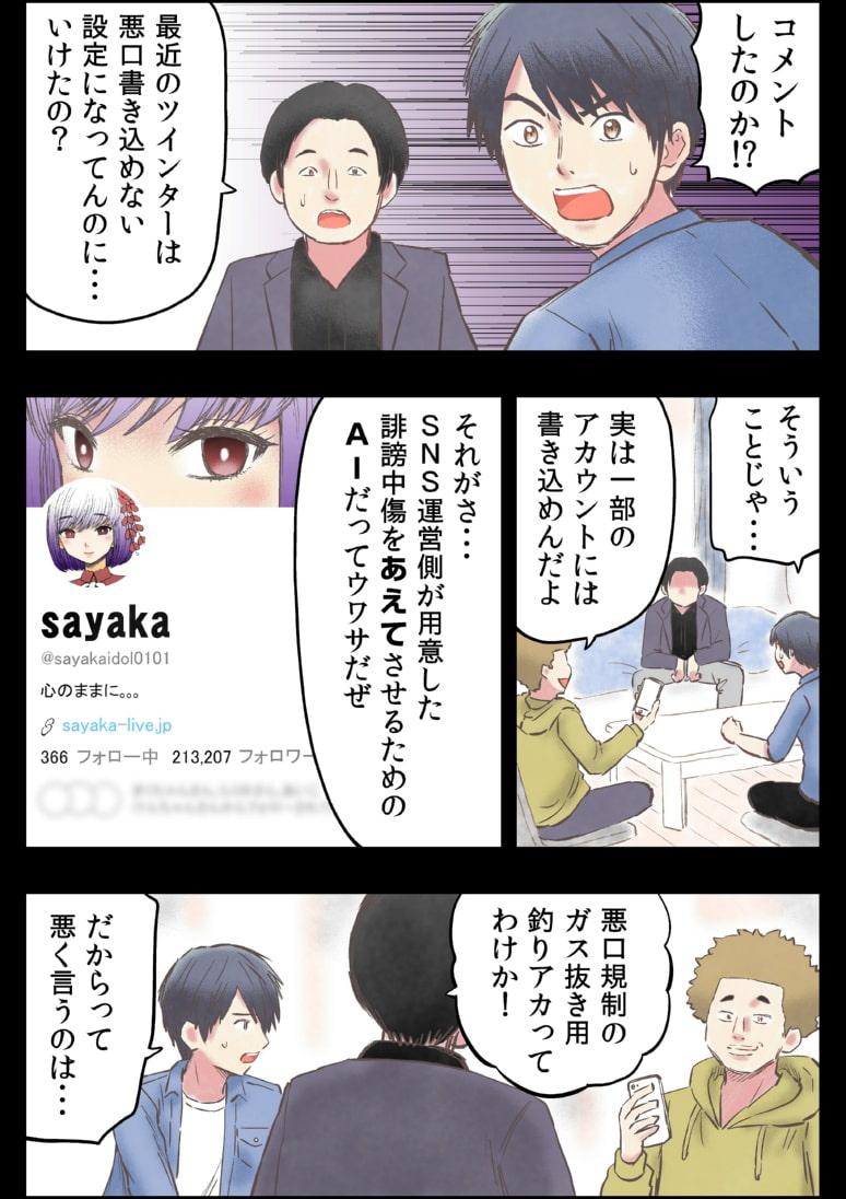 AIアイドルsayaka