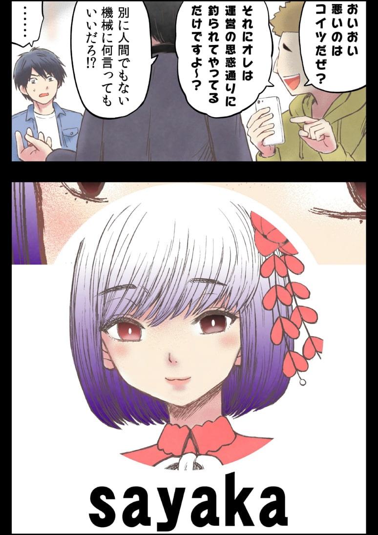 AIアイドルsayakaのサンプル画像