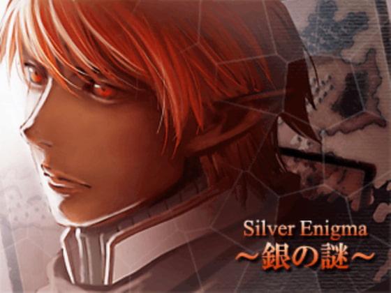 【新着同人ゲーム】Silver Enigmaのアイキャッチ画像