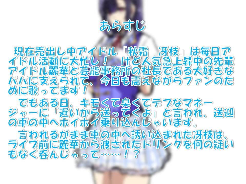 RJ314777 メス☆ドルS~小動物系新人アイドル露出家畜奴隷調教~ [20210203]