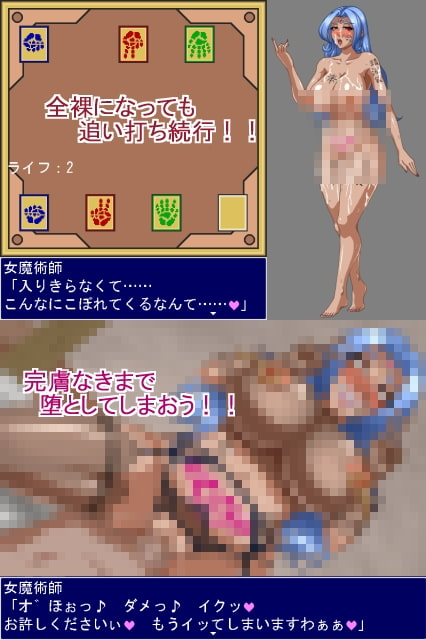RJ314837 女魔術師ジャンケン [20210129]