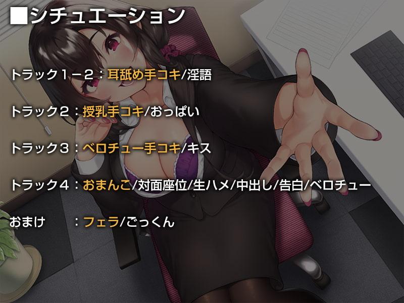RJ314856 あなたの会社の総務課ママ係さん。【バイノーラル】 [20210127]