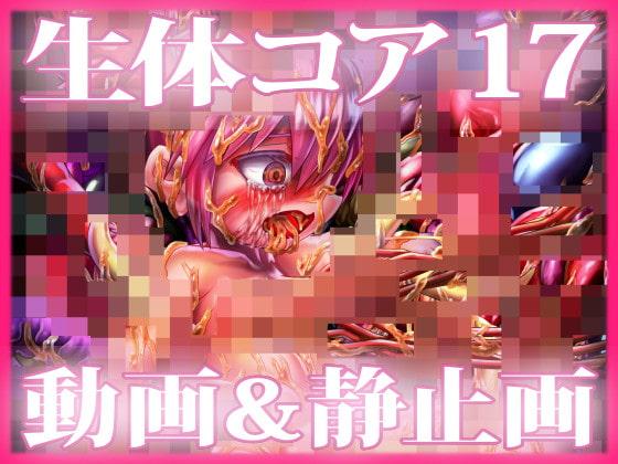 【新着同人ゲーム】「生体コア 17」動画 & 静止画 パックのアイキャッチ画像