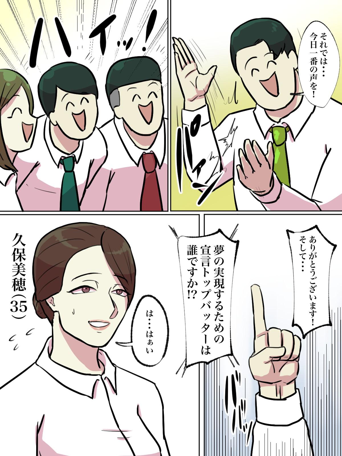 【フルカラー版】会社の本気朝礼が正気じゃない