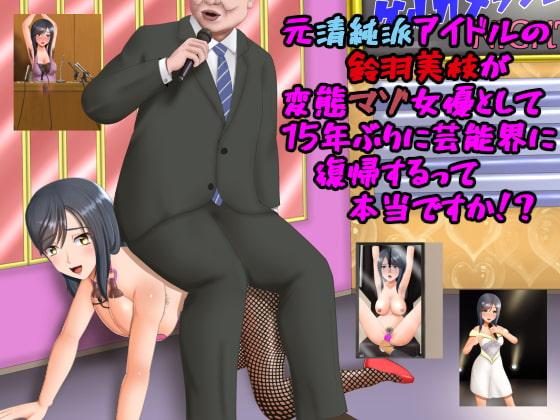 RJ314883 元清純派アイドルの鈴羽美枝が変態マゾ女優として15年ぶりに芸能界に復帰するって本当ですか [20210130]