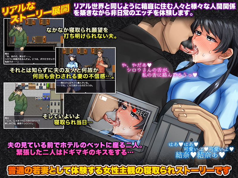 夫の友達にフェラチオしました… (いわいじゅしい) DLsite提供:同人ゲーム – ロールプレイング