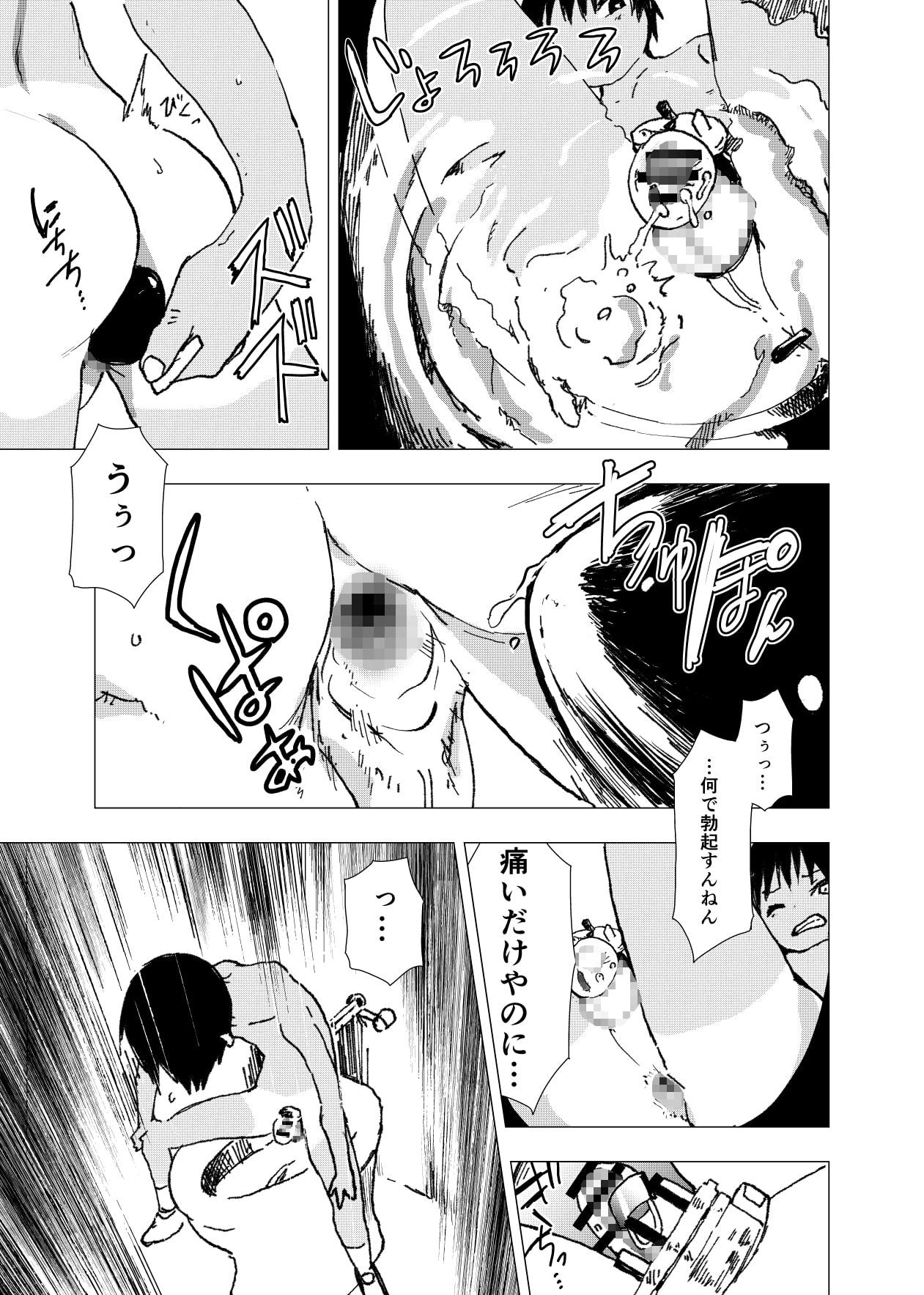 田舎の受け少年と都会の攻め少年のエロ漫画【11話】