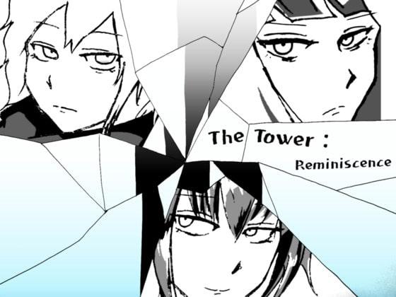 【新着同人ゲーム】The Tower: reminiscenceのアイキャッチ画像