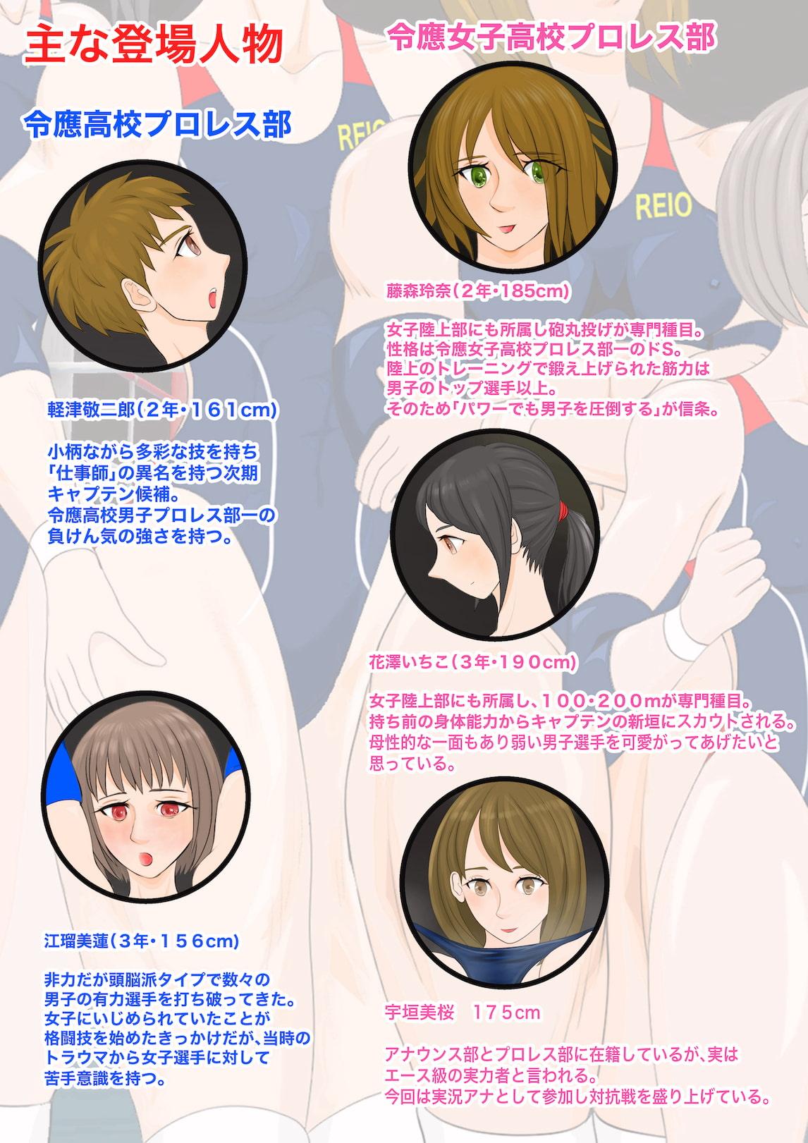 『逆リョナ高校プロレス部2〜男子狩り女祭り〜』