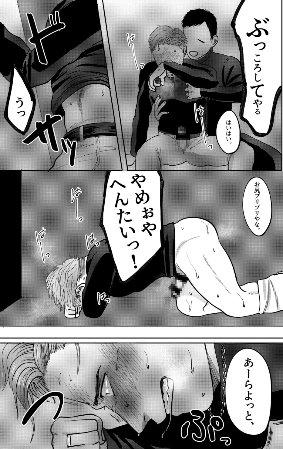 【全然メス堕ちしないメス堕ち本】風神雷神交通