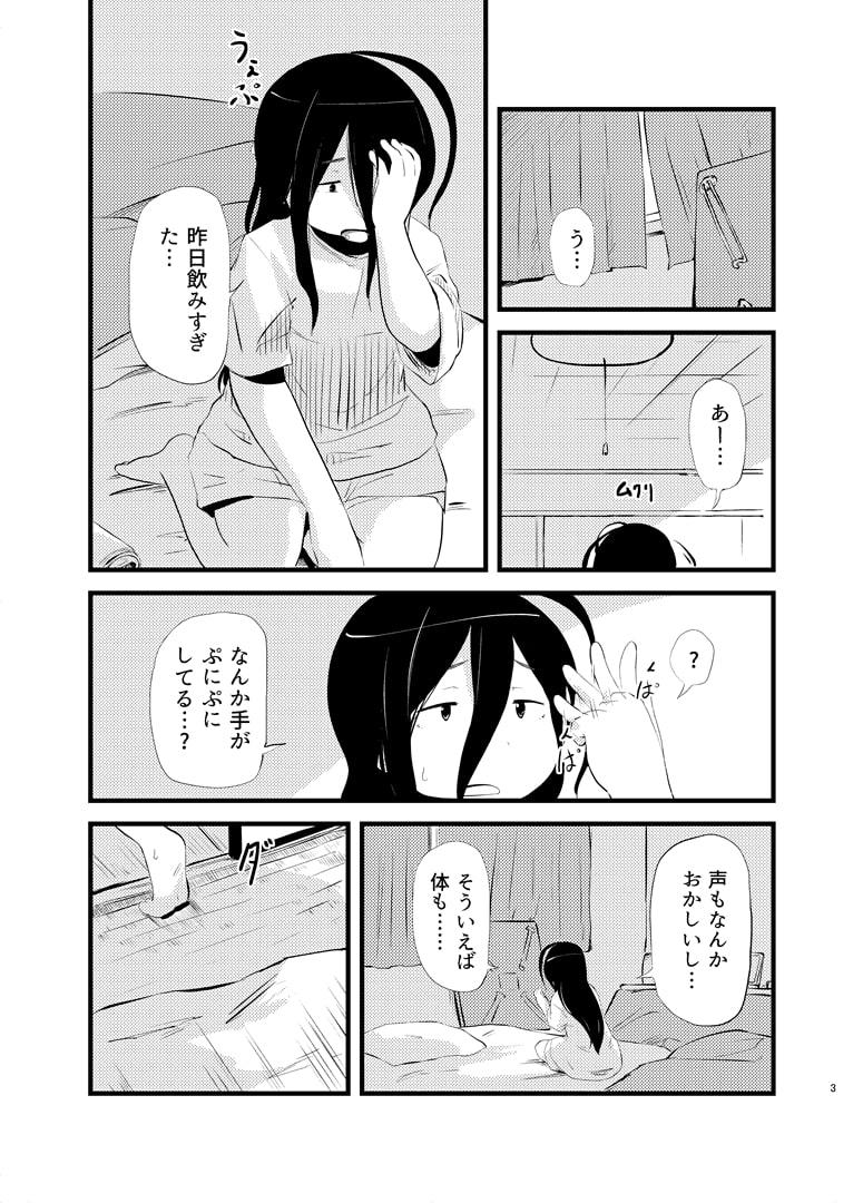 朝起きたら女の子になってたのサンプル画像1