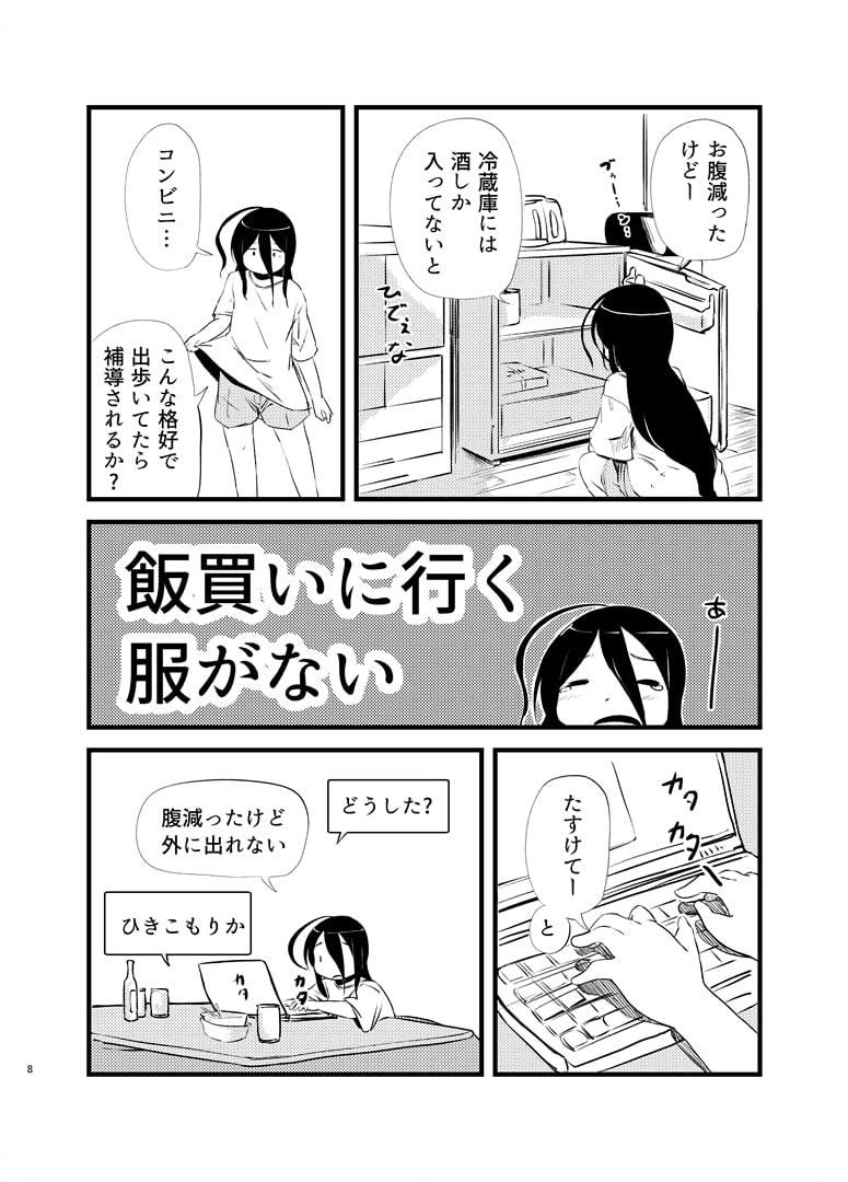 朝起きたら女の子になってたのサンプル画像6
