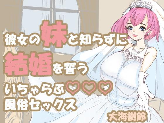 彼女の妹と知らずに、結婚を誓う いちゃらぶ風俗セックス漫画版のサンプル画像