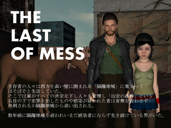 RJ315270 THE LAST OF MESS [20210225]