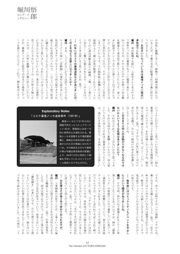 堀川悟郎インタビュー完全版のサンプル画像