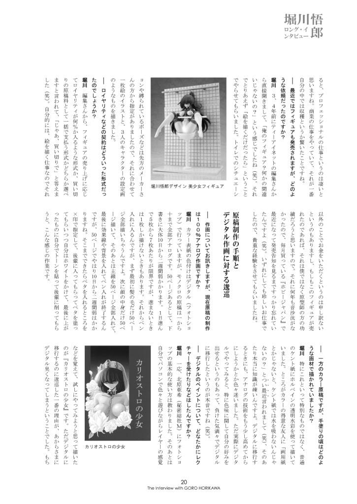 堀川悟郎インタビュー完全版