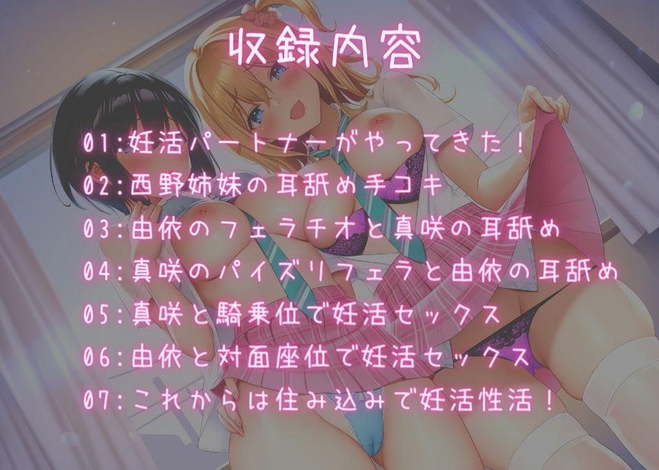 RJ315291 妊活マッチング♪ JK姉妹と合法孕ませセックスする日常♪ [20210301]