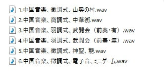 使用フリーBGM集 中国音楽パック Vol.1