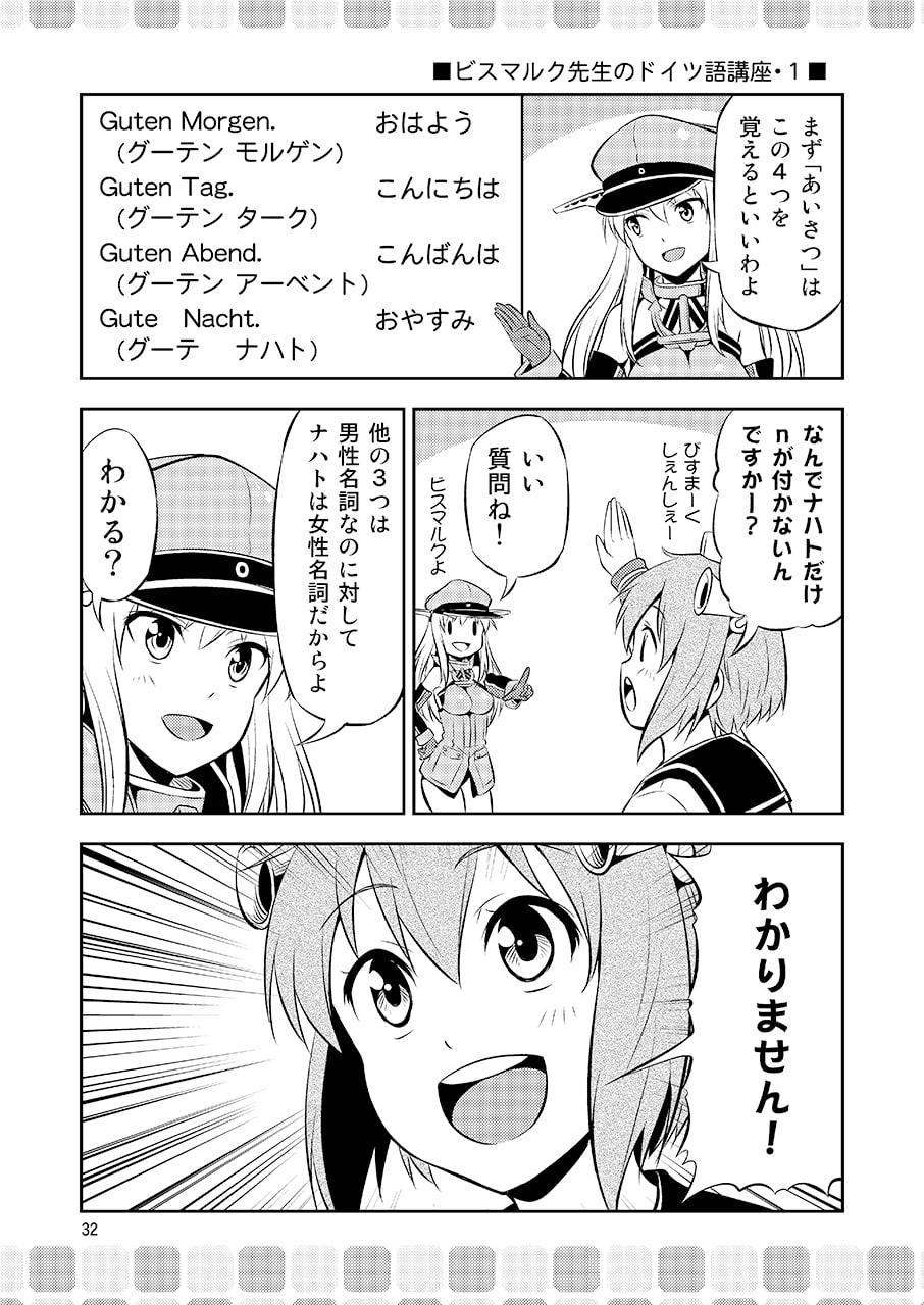 友毒屋 艦○れコメディ大全集