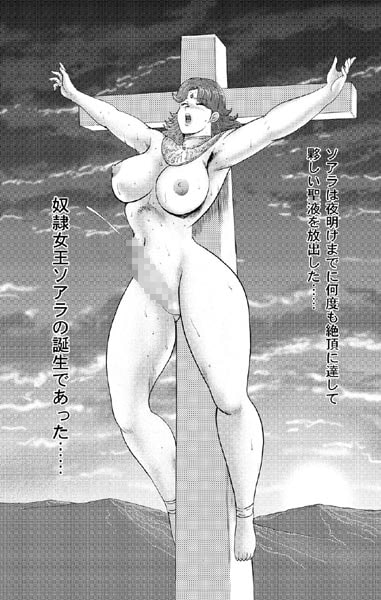 奴隷女王ソアラ総集編1戴冠式